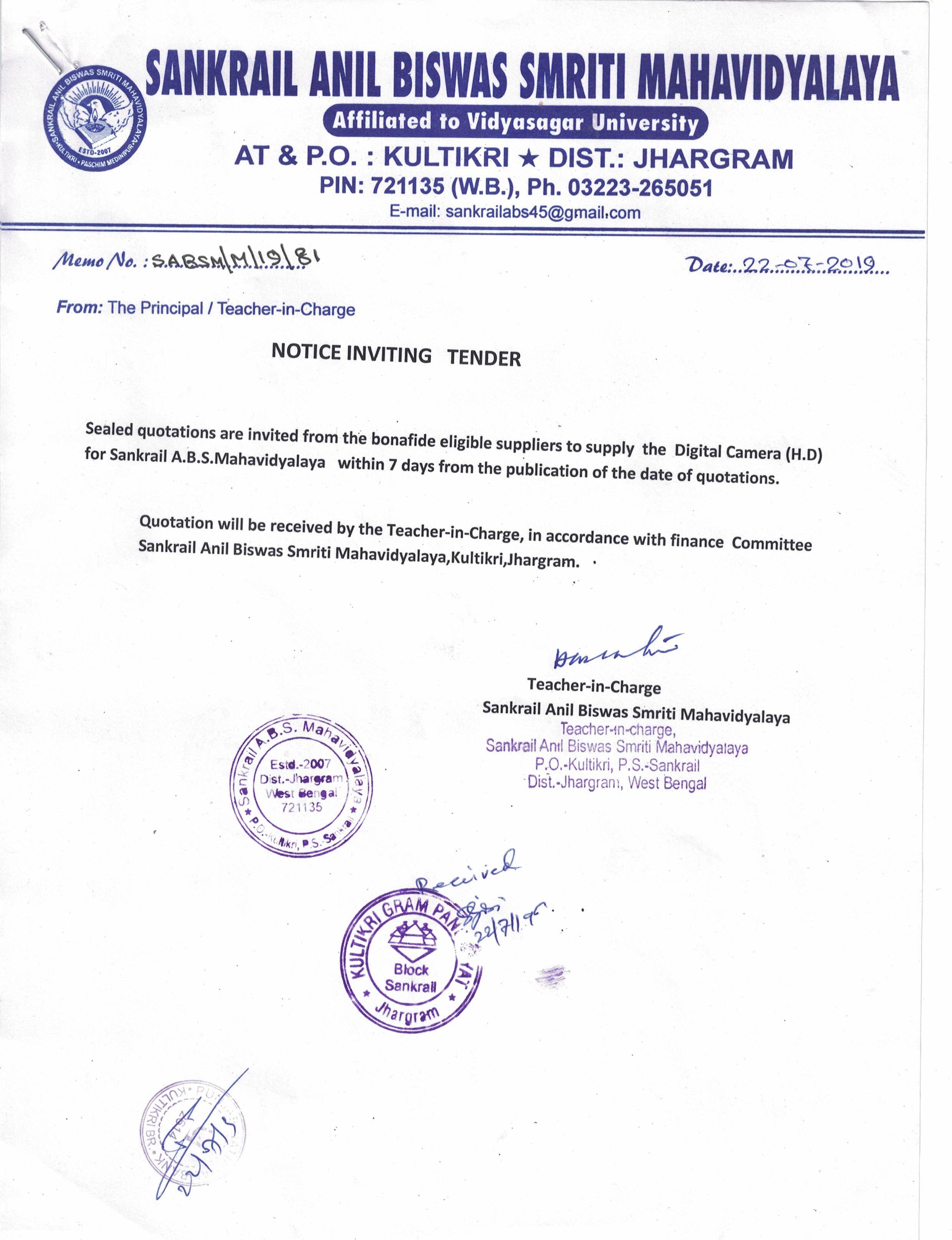 Sankrail Anil Biswas Smriti Mahavidyalaya